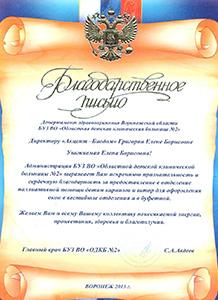 Сертификаты и дипломы - Изображение 13