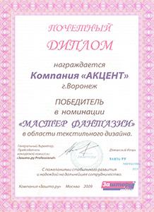 Сертификаты и дипломы - Изображение 12