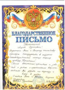 Сертификаты и дипломы - Изображение 11