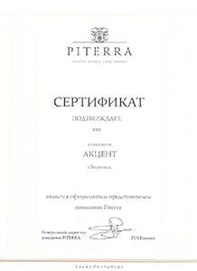 Сертификаты и дипломы - Изображение 10