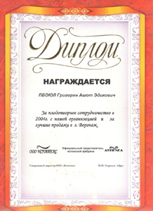 Сертификаты и дипломы - Изображение 9