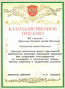 Сертификаты и дипломы - Изображение 1
