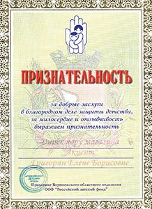 Сертификаты и дипломы - Изображение 5
