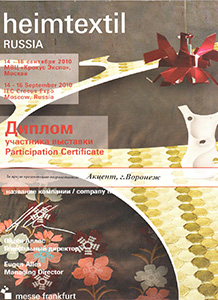 Сертификаты и дипломы - Изображение 2