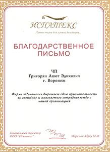 Сертификаты и дипломы - Изображение 18