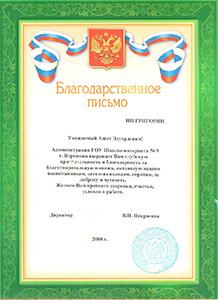 Сертификаты и дипломы - Изображение 16